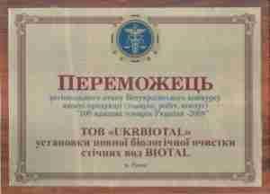 UKRBIOTAL победитель 100 лучших товаров Украины-2009