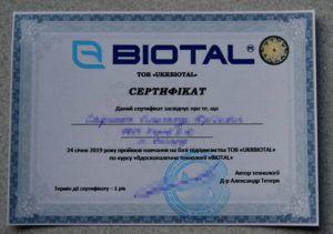 сертификат после обучения