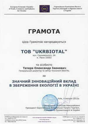 Грамота ЕЕПТКП «За значительный инновационный вклад в сохранение экологии Украины».