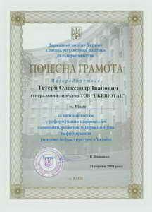 """ООО """"UKRBIOTAL"""" сертифицирована в соответствии с Международными стандартами качества ISO 9001-2001."""