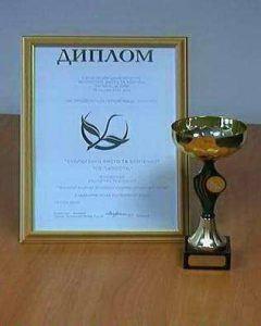 """Фирма """"UKRBIOTAL"""" стала победителем I Всеукраинского конкурса """"Экологическое качество и безопасность"""" в номинации """"Экологические технологии"""