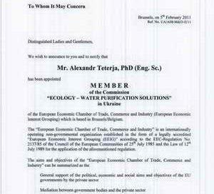 Глава Екологічного комітету Європейської Економічної палати Торгівлі, Комерції та Індустрії