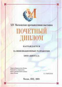 Московская промышленная выставка