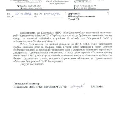 nvo_ukridroenergobud_1