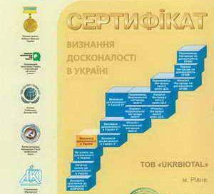 Сертифікат визнання досконалості