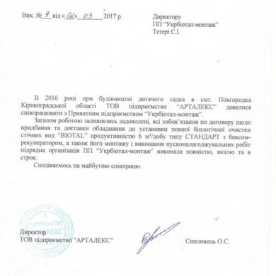 tov_artaleks_2