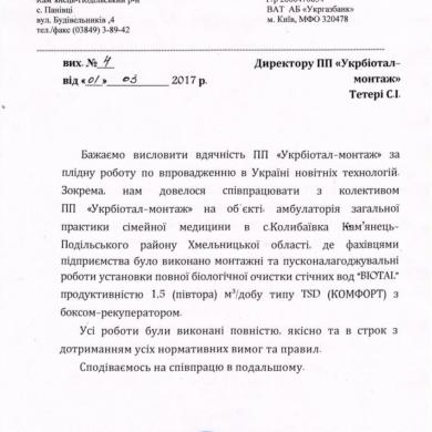tov_gazbudservis_1
