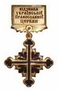 Почесний хрест православной церкви